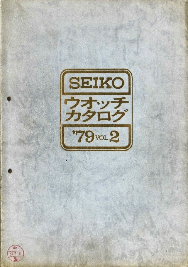 Seiko 1979 Catalog