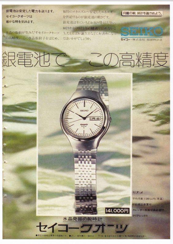 Seiko VFA advert 1