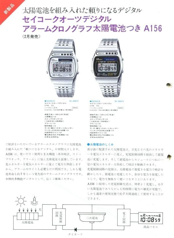 Seiko A156 Catalog