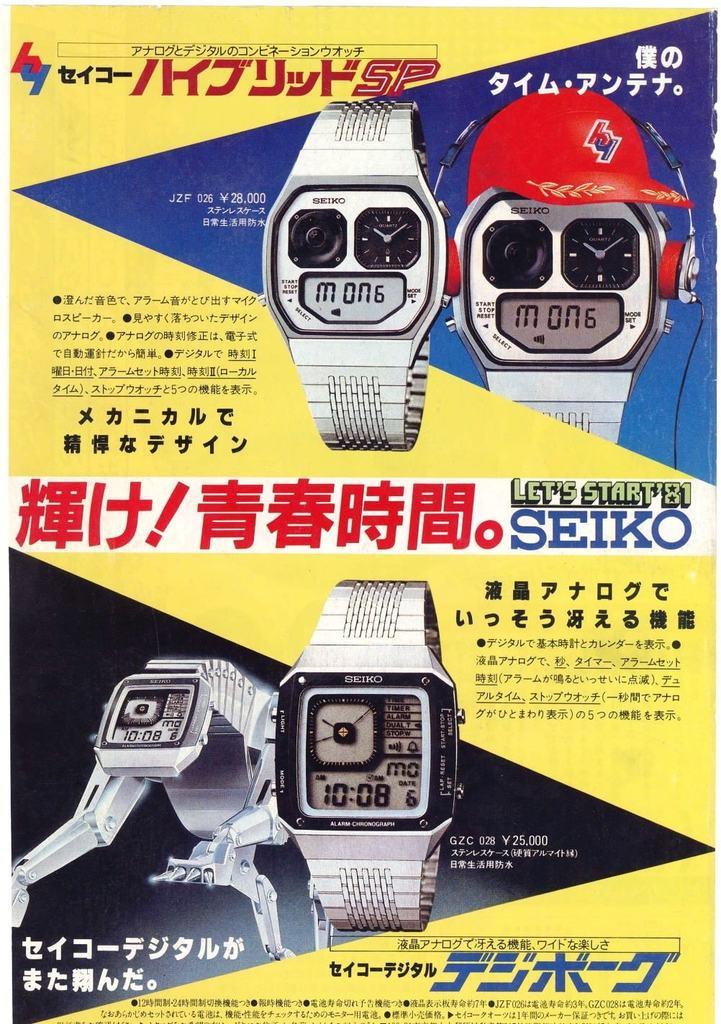 Seiko Robot Advertisement 2