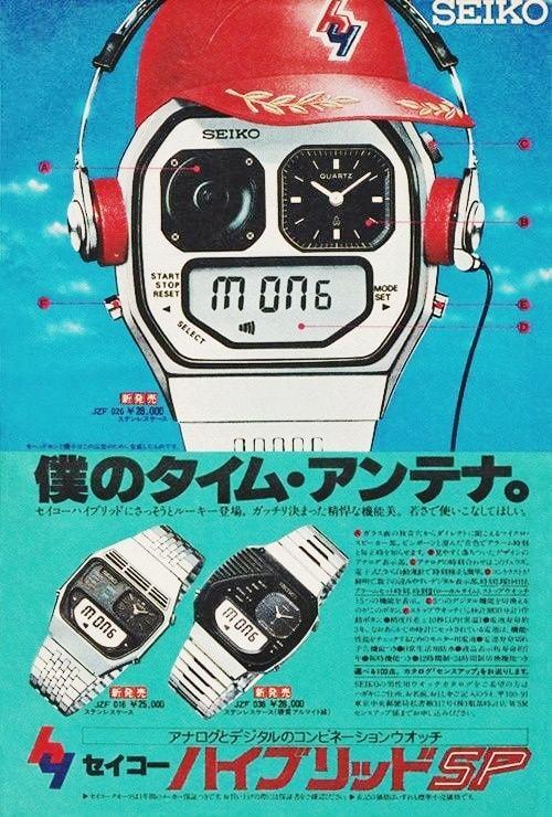 Seiko Robot Advertisement 1