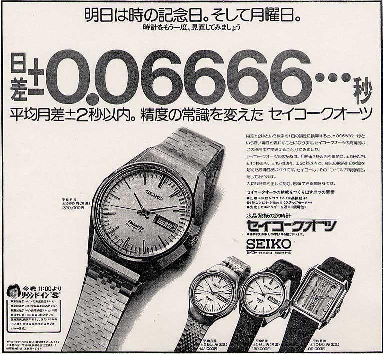 Seiko VFA advert 3