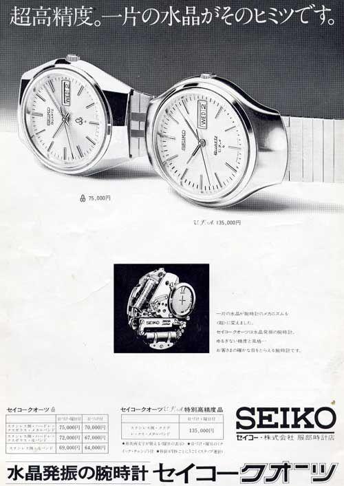Seiko VFA advert 2