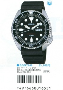 7C43-7010 Catalog 1986