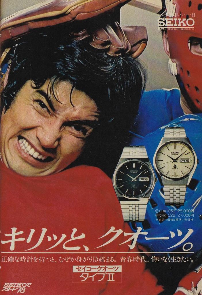 Seiko Quartz Type II Advert
