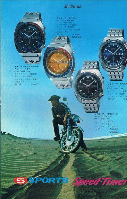 Seiko 6139 Advert 1