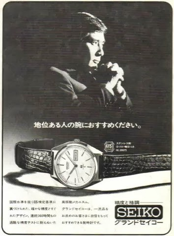 Seiko 61GS advert 2