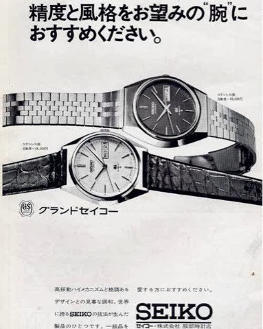 Seiko 61GS advert 3