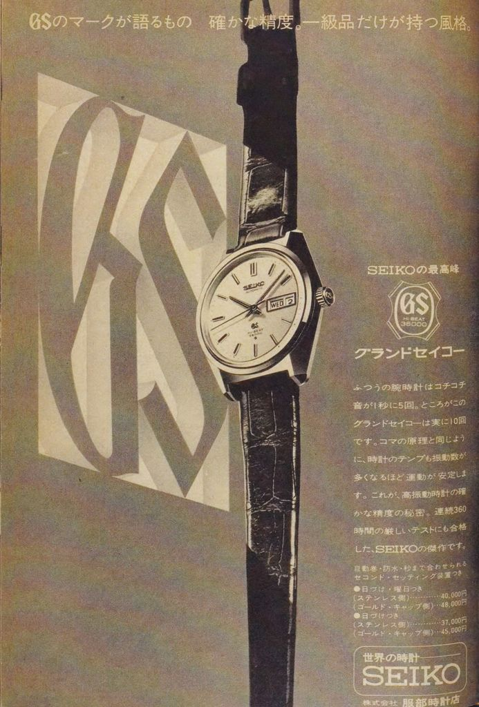 Seiko 61GS advert 4