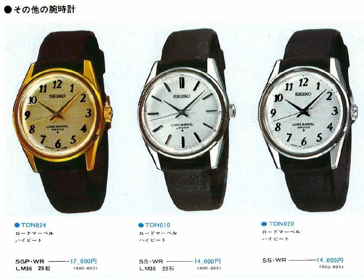 Seiko Lord Marvel Catalog