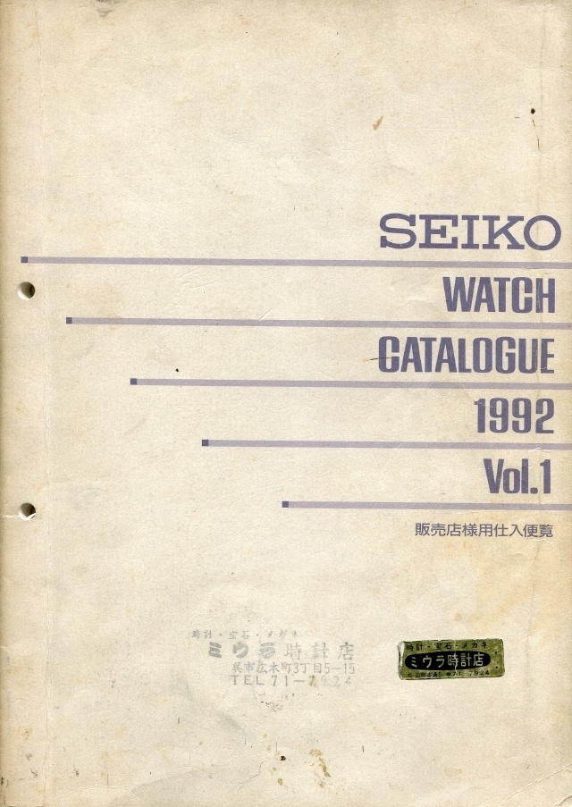 1992 Dealers Catalog