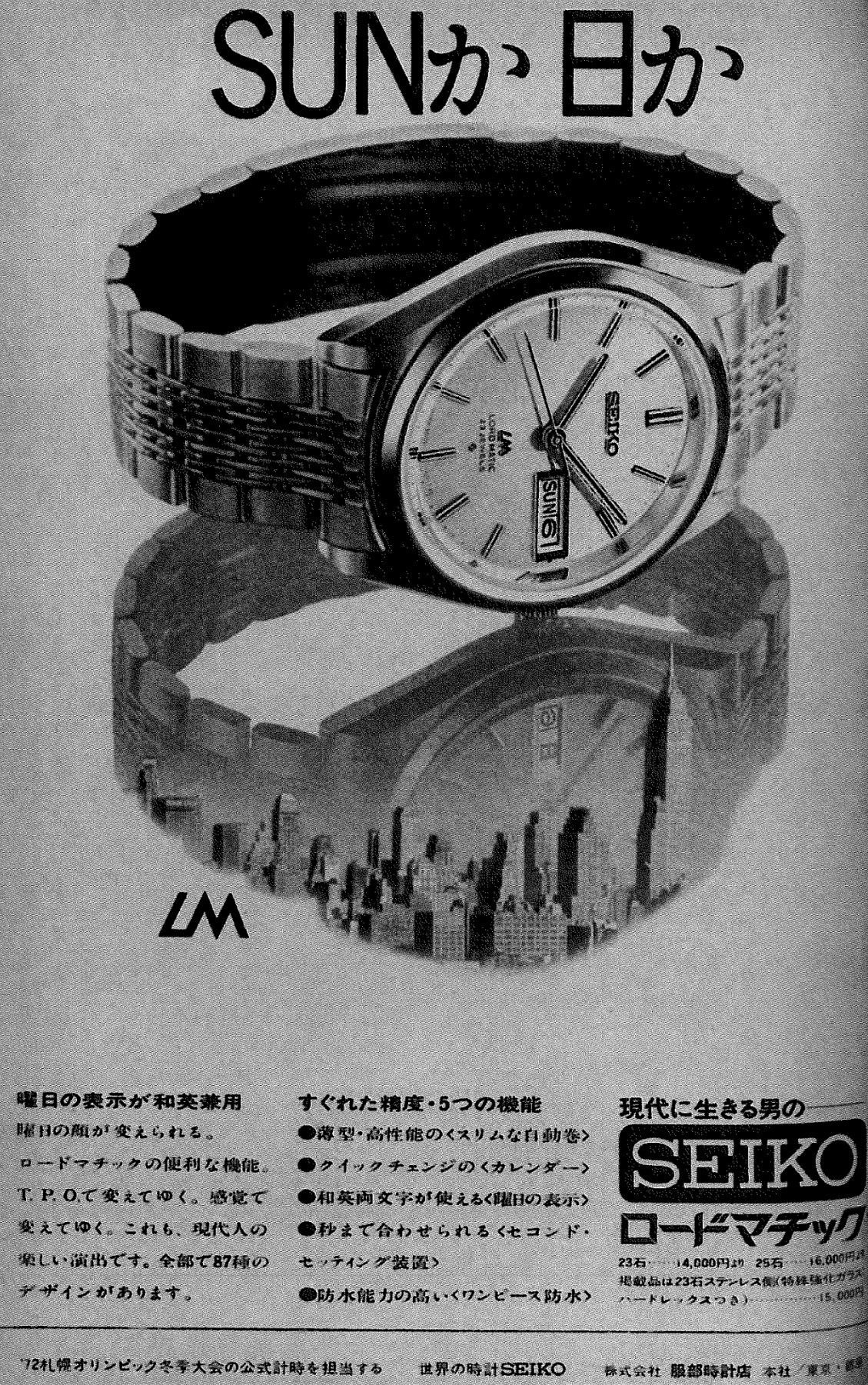 Seiko LM Advert 1