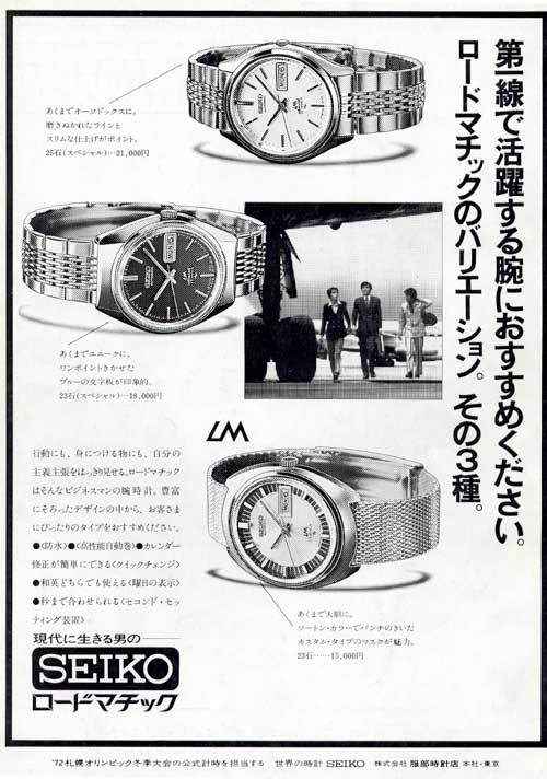 Seiko LM Advert 3