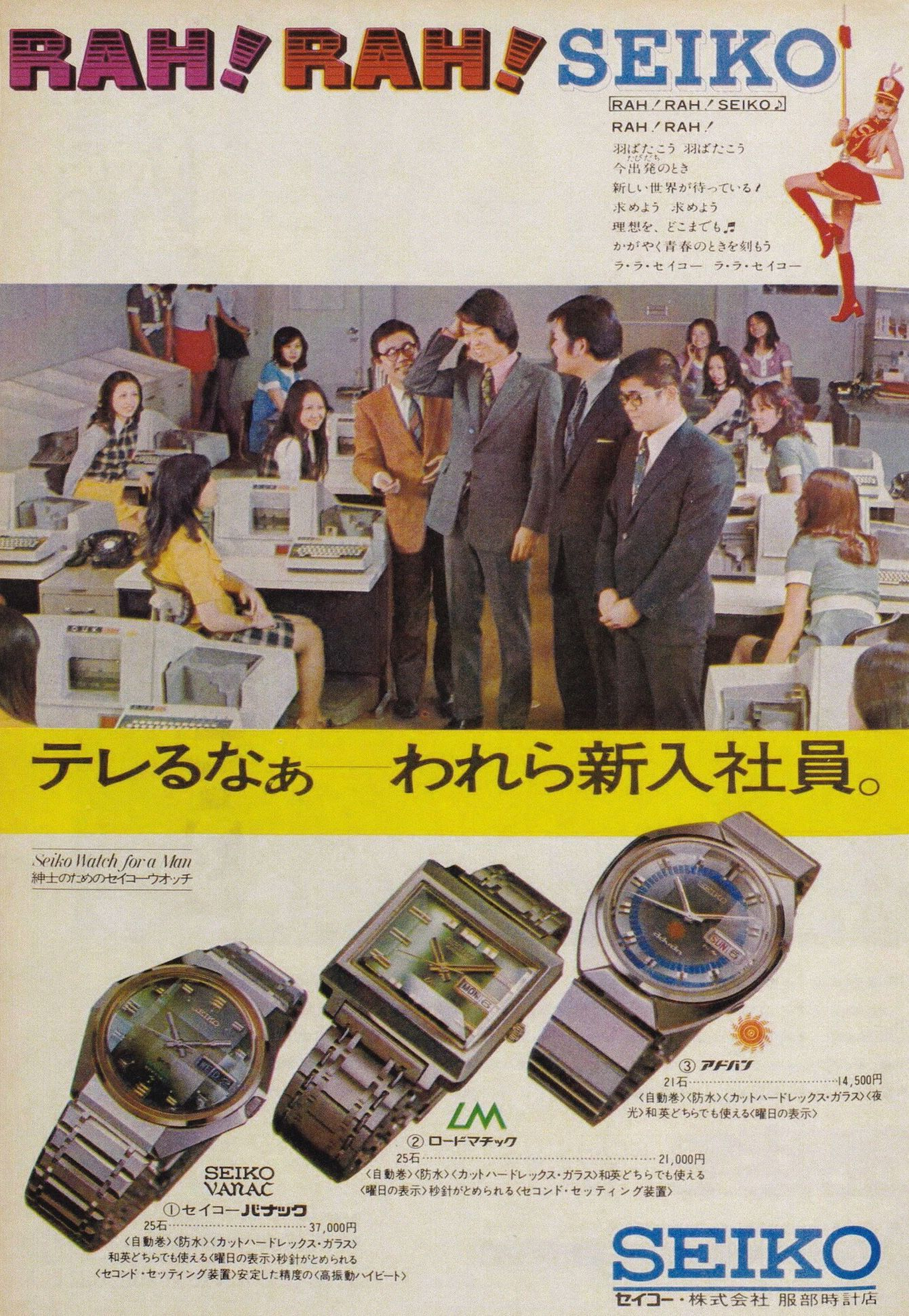 Seiko LM Advert 2