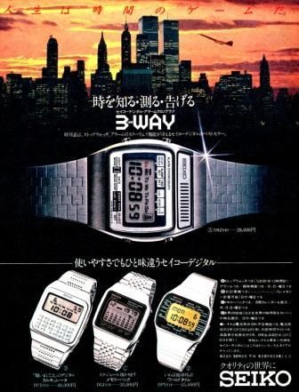 Seiko M158 Pan Am Advert 2