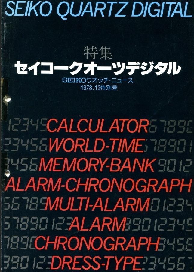 ALBA advert 1978 cover