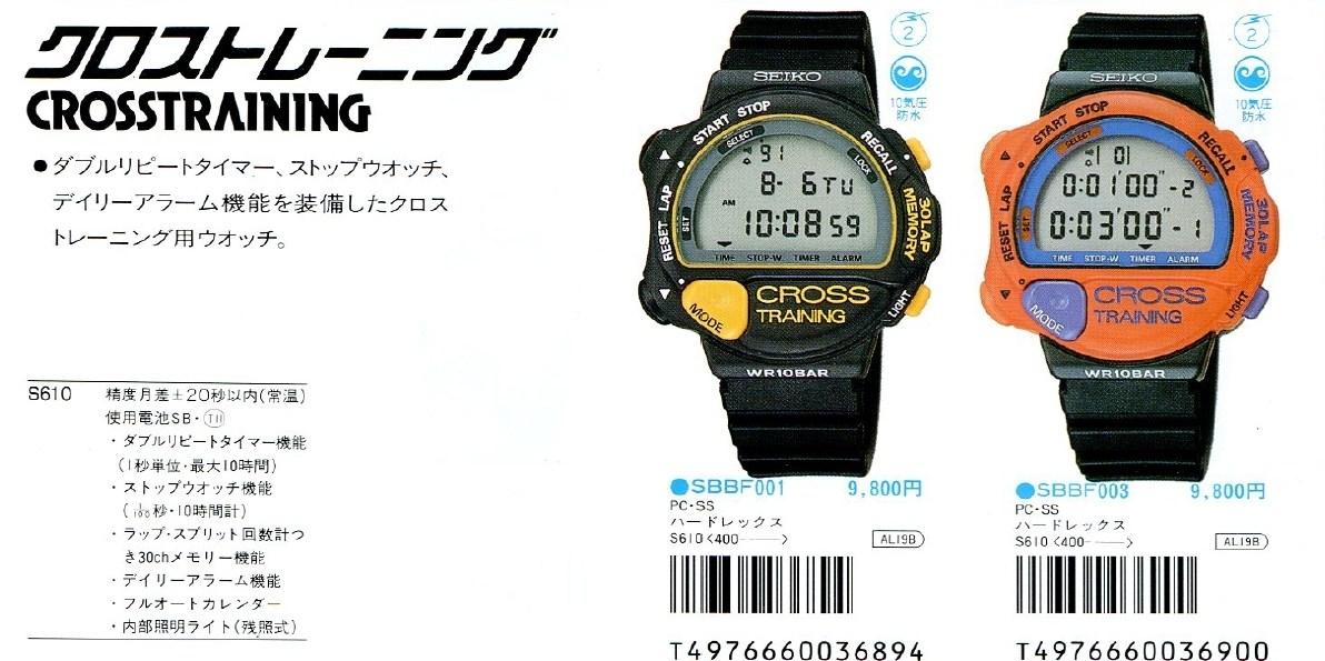 S610 1992 Catalog