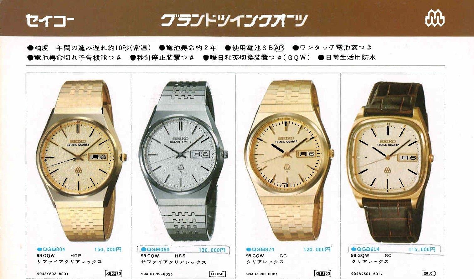 Seiko 9943 Catalog 1979