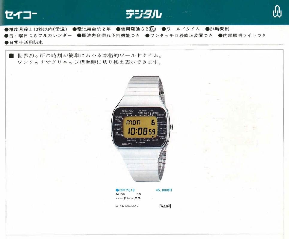 Seiko M158 Catalog 1
