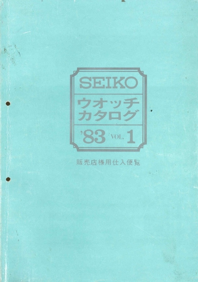 S229 1983 Catalog Cover