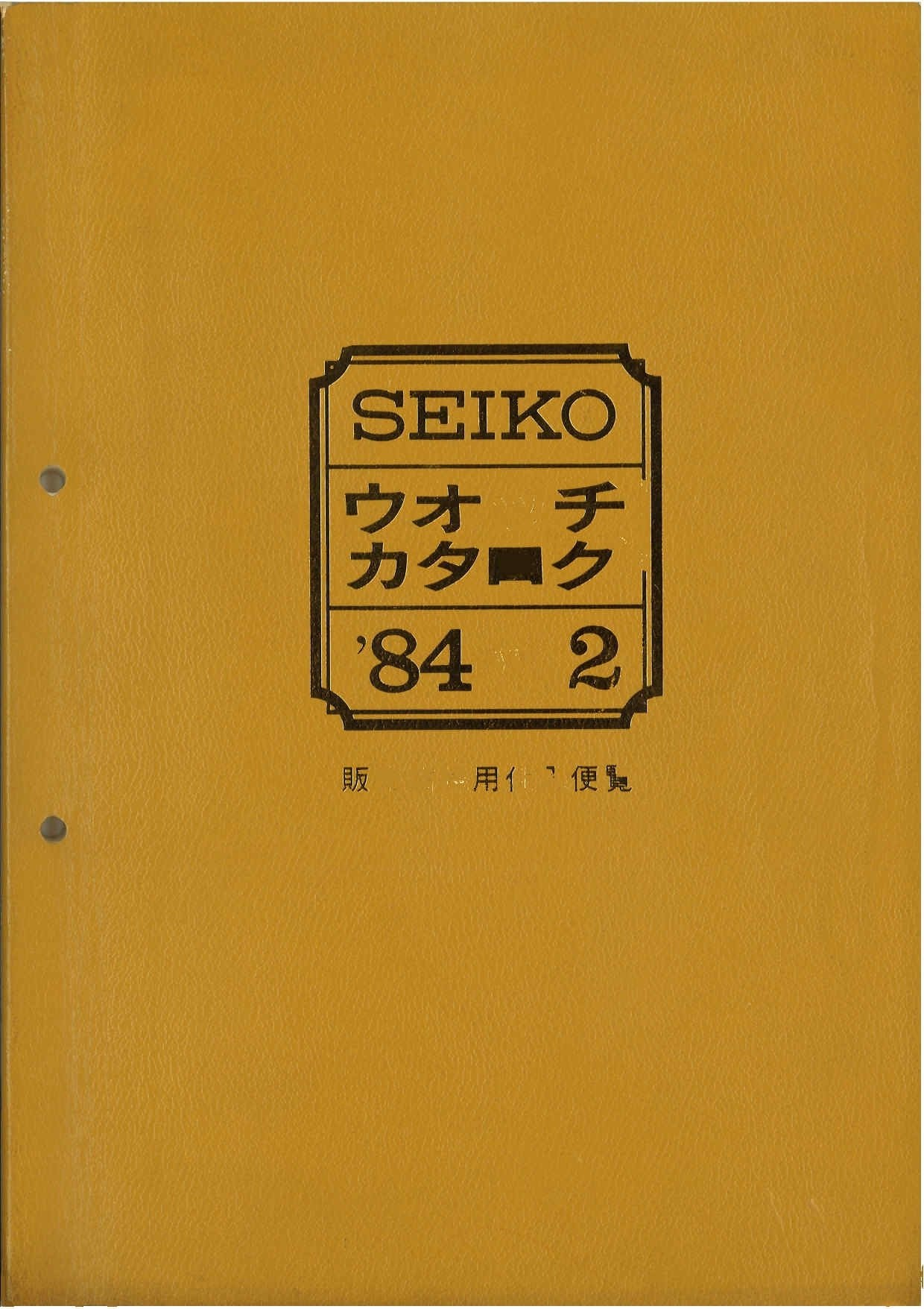S229 1984 Catalog Cover